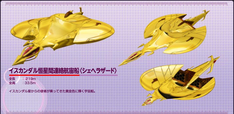 メカニック 宇宙戦艦ヤマト2199