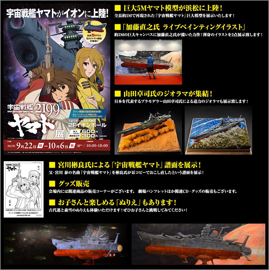 イオンモール浜松志都呂『宇宙戦艦ヤマト2199展』
