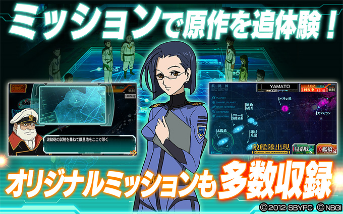 Android版 宇宙戦艦ヤマト2199 Cosmo Guardian