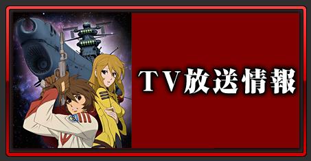 TV放送情報