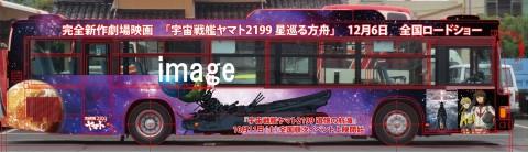 ラッピングバス イメージ