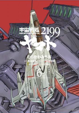 yamato2199_06cover+obi_1020b