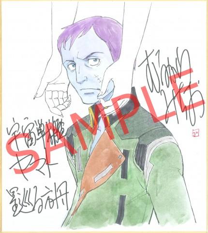 【ヤマト星巡る】むらかわ氏色紙_バーガー_sample