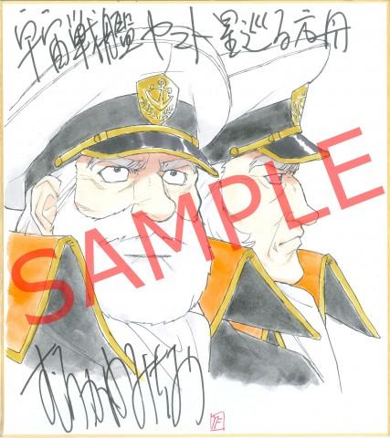 【ヤマト星巡る】むらかわ氏色紙_艦長_sample
