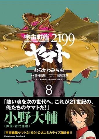yamato2199_07cover+obi_0907